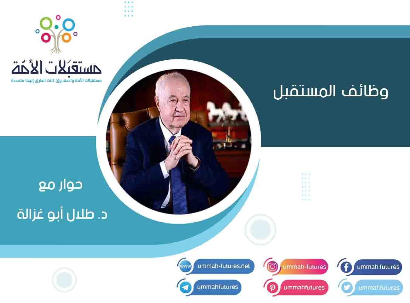 حوار مع د. طلال أبو غزالة | وظائف المستقبل