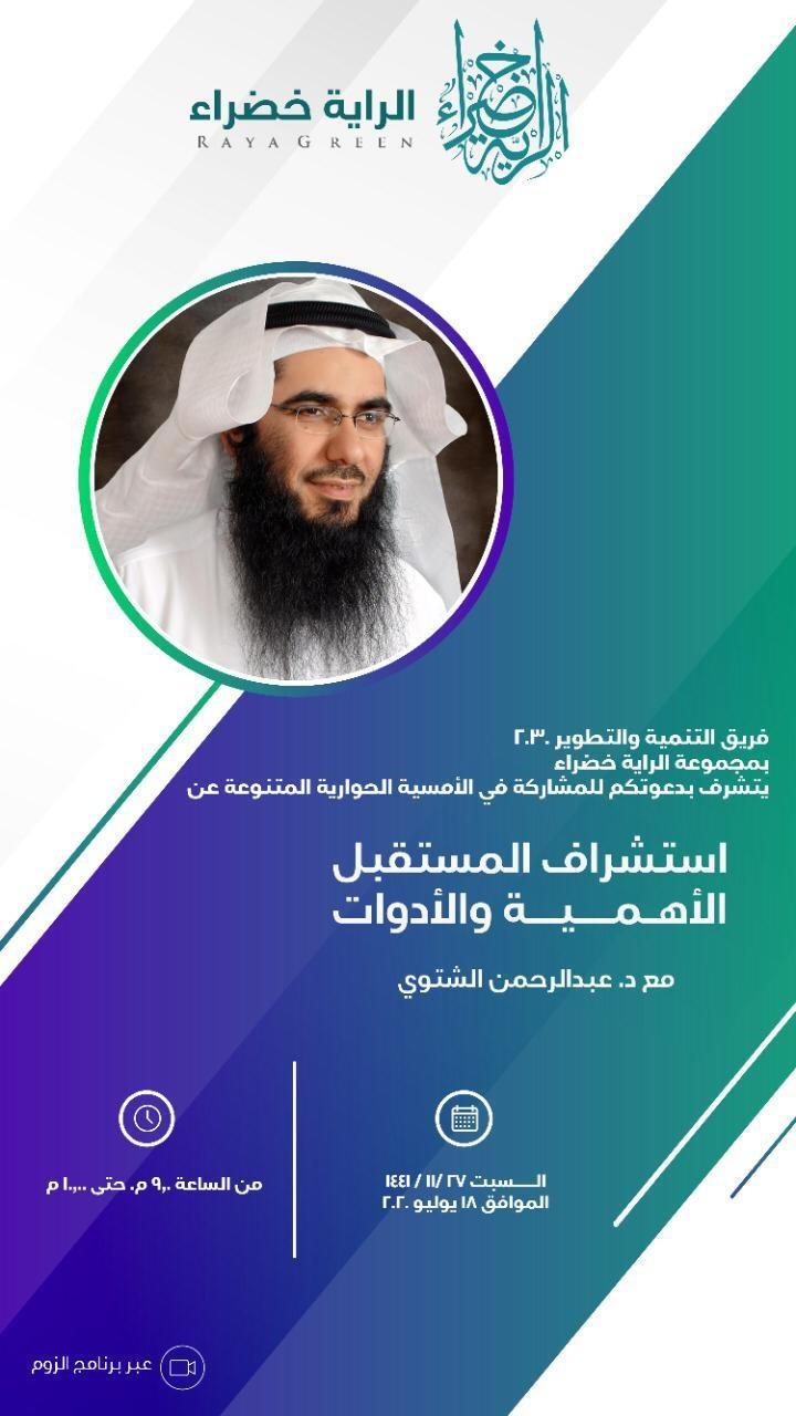 أمسية حوارية   استشراف المستقبل: الأهمية والأدوات   د. عبد الرحمن الشتوي