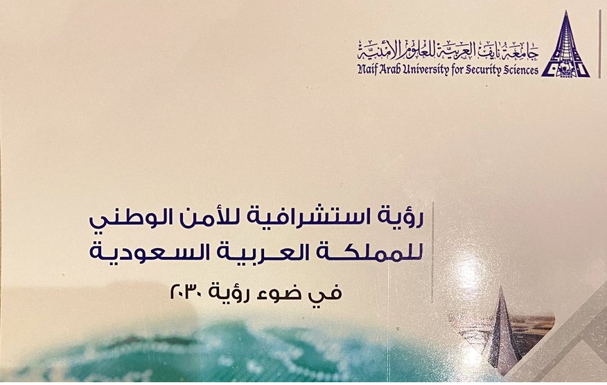 كتاب: رؤية استشرافية للأمن الوطني للمملكة العربية السعودية في ضوء رؤية ٢٠٣٠