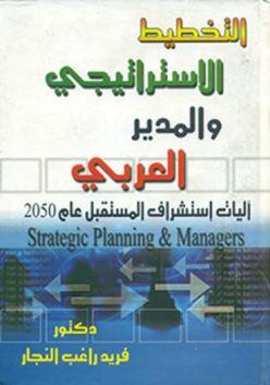 التخطيط الاستراتيجى والمدير العربي: آليات استشراف المستقبل عام 2050 | د. فريد راغب النجار