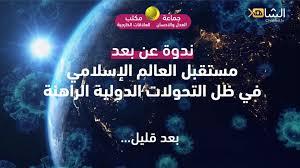 ندوة عن بُعد | مستقبل العالم الإسلامي في ظل التحولات الدولية الراهنة | الجزء الأول