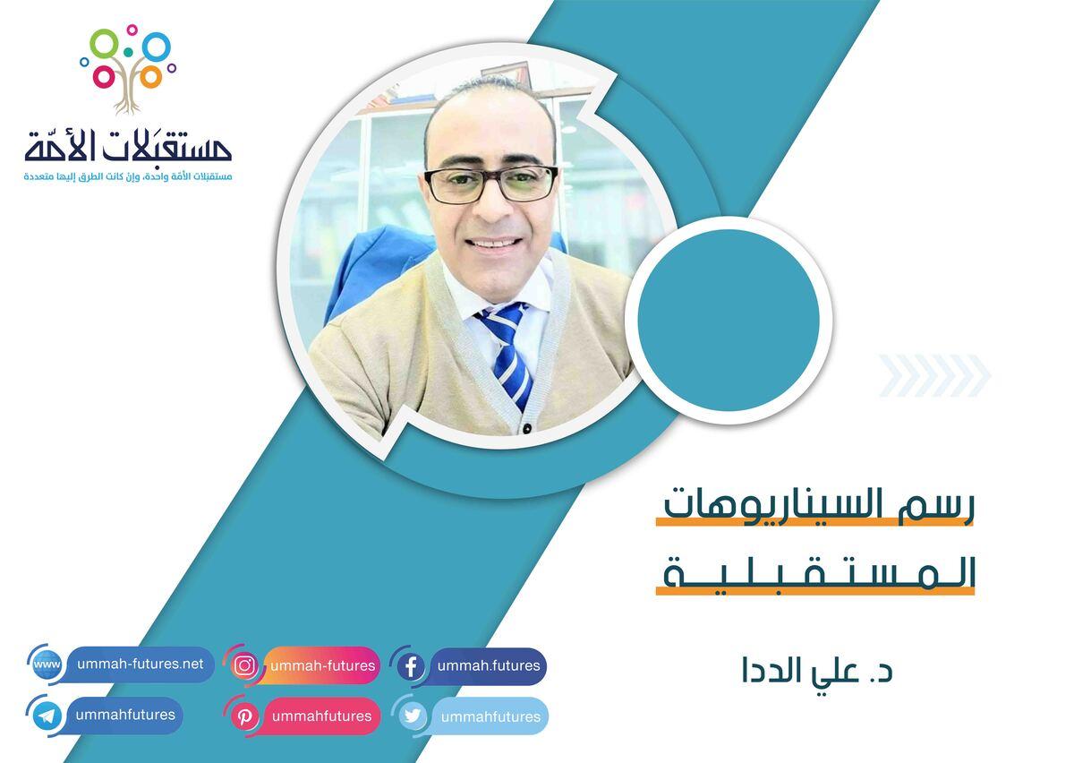 رسم السيناريوهات المستقبلية…د. علي الددا