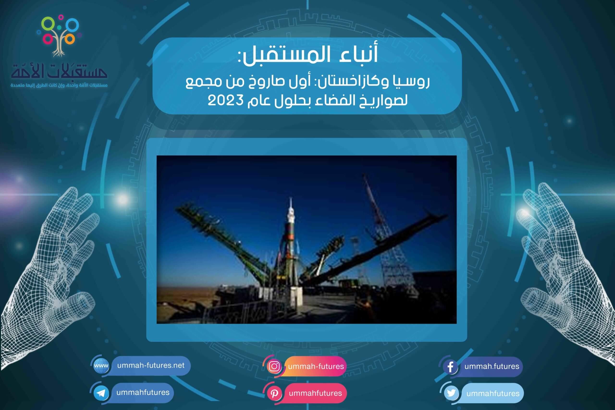 روسيا وكازاخستان: أول صاروخ من مجمع لصواريخ الفضاء بحلول عام 2023