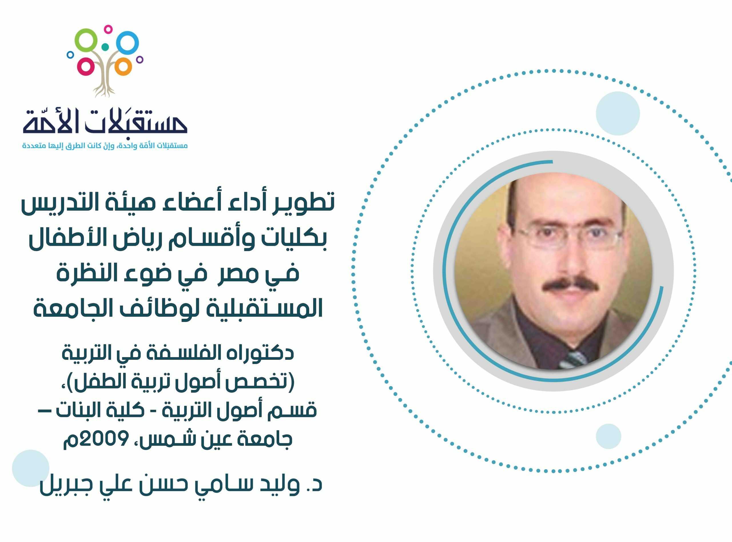 تطوير أداء أعضاء هيئة التدريس بكليات وأقسام رياض الأطفال في مصر في ضوء النظرة المستقبلية لوظائف الجامعة