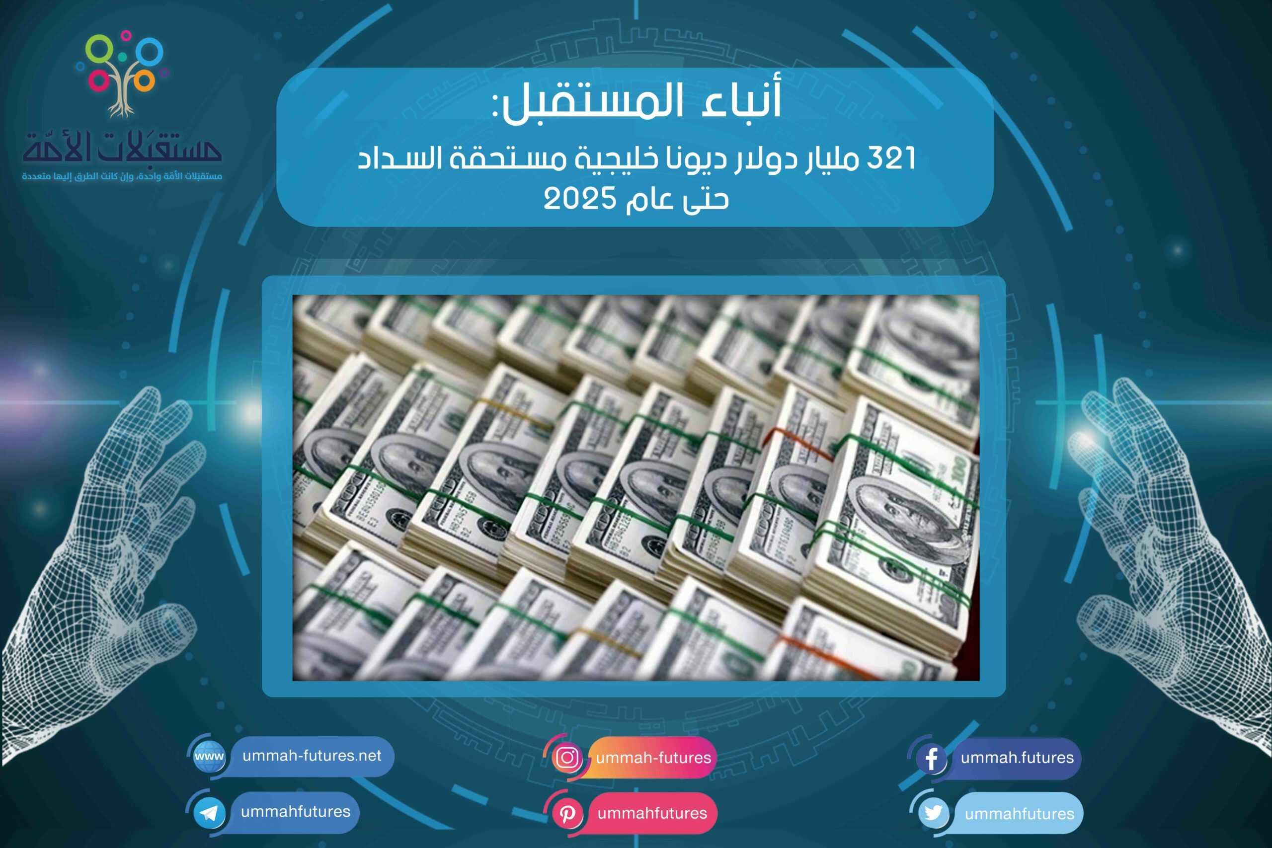 321 مليار دولار ديونا خليجية مستحقة السداد حتى عام 2025
