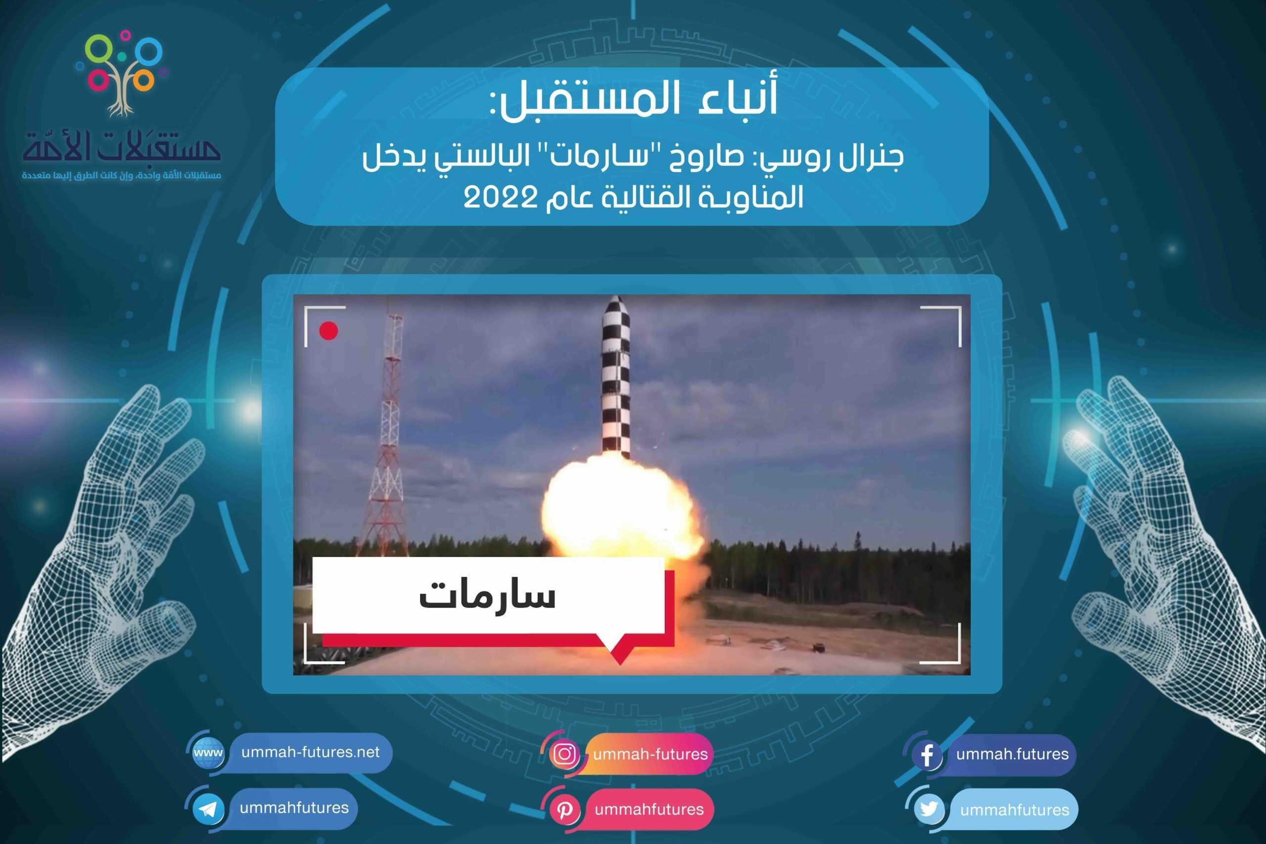 """جنرال روسي: صاروخ """"سارمات"""" البالستي يدخل المناوبة القتالية عام 2022"""