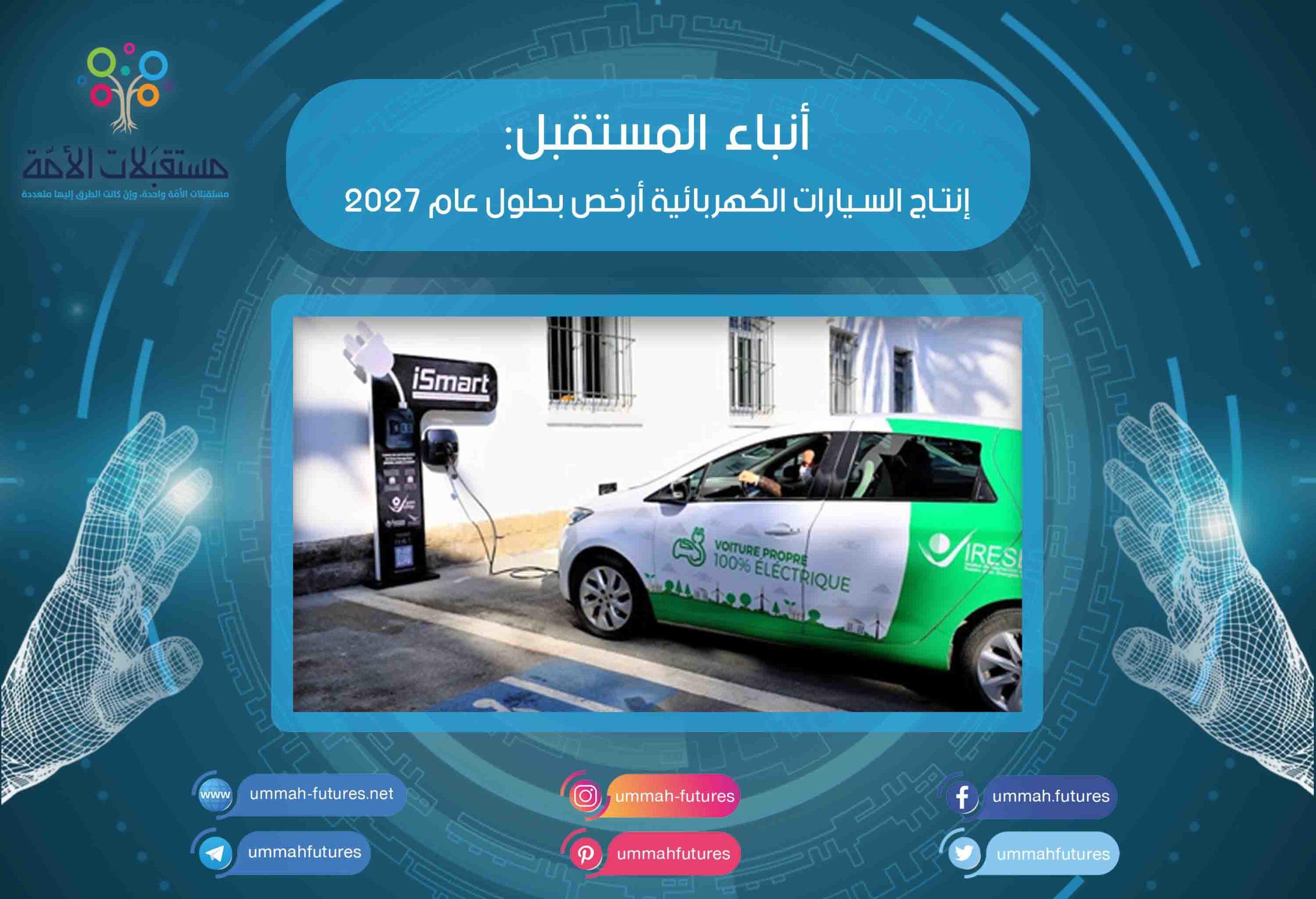إنتاج السيارات الكهربائية أرخص بحلول عام 2027