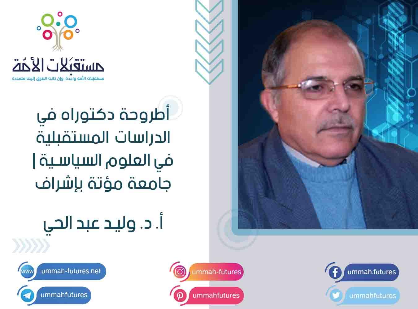 أطروحة دكتوراه في الدراسات المستقبلية في العلوم السياسية / جامعة مؤتة بإشراف أ. د. وليد عبد الحي