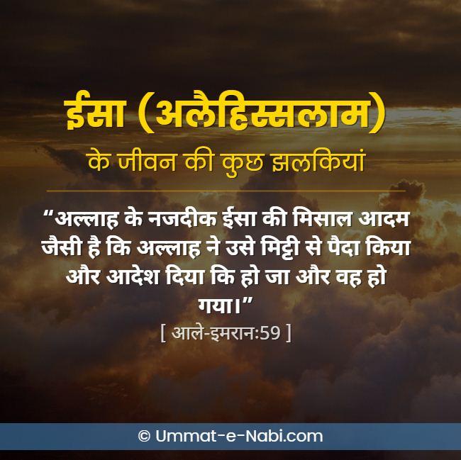 Islam about Prophet Isa Alaihi Salam in Hindi