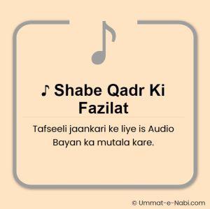 ♪ Shabe Qadr ki Fazilat - Qurano Sunnat ki roshni mein