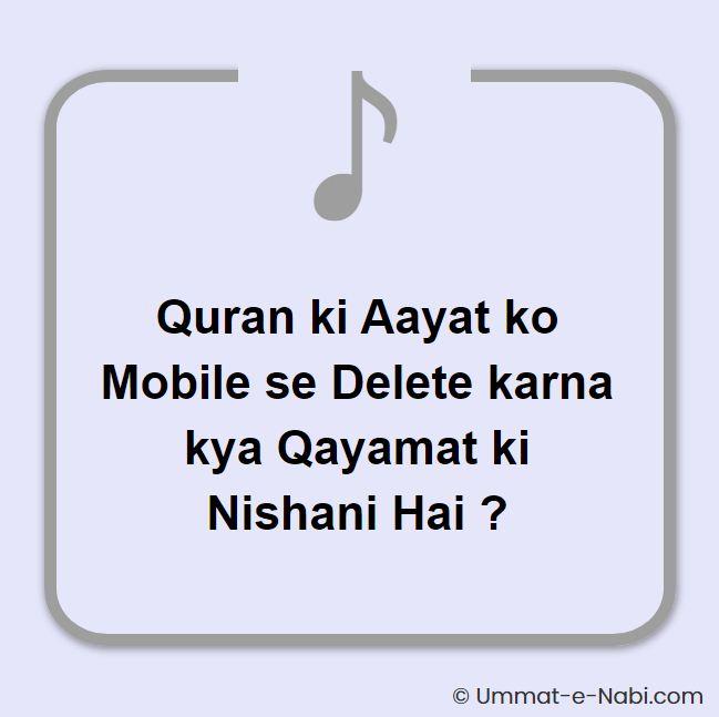 Quran ki Aayat ko Mobile se Delete karna kya Qayamat ki Nishani Hai