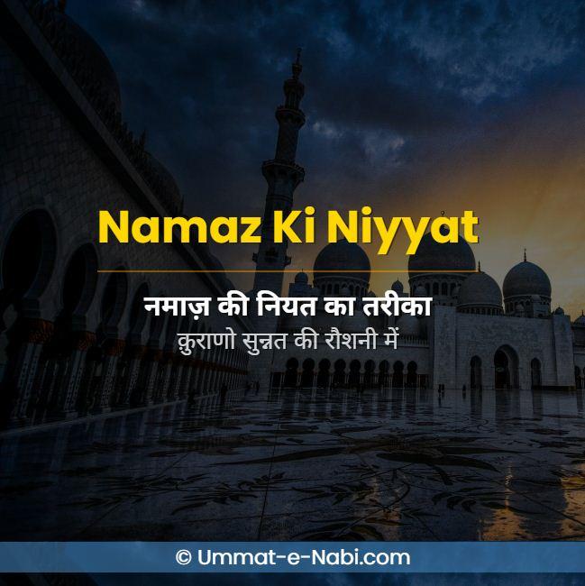 Namaz ki Niyat ka Tarika   Qurano Sunnat ki Roshni me