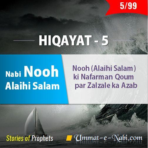 Hiqayat (Part 5) » Nooh (Alaihay Salam)