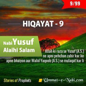 Hiqayat (Part 9) » Yusuf (Alaihay Salam)