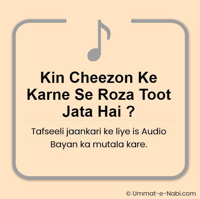 ♫ Kin Cheezon ke karne se Roza toot jata hai ?
