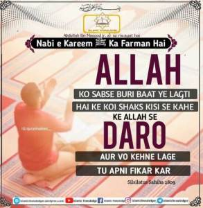 Allah Ta'ala ko Sabse Napasandeeda Lagne waali baat
