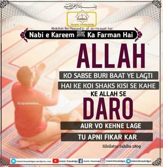 Allah Ta'ala ko Lagne waali Sabse Boori baat