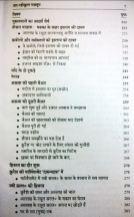 Ar Raheequl Makhtoom in Hindi Download Pdf
