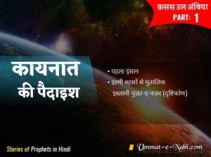 Qasas Ul Ambiya 1 - Kaynat ki Paidaish aur pehla insan Story in Hindi