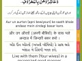Hadees Of The Day | 21 August