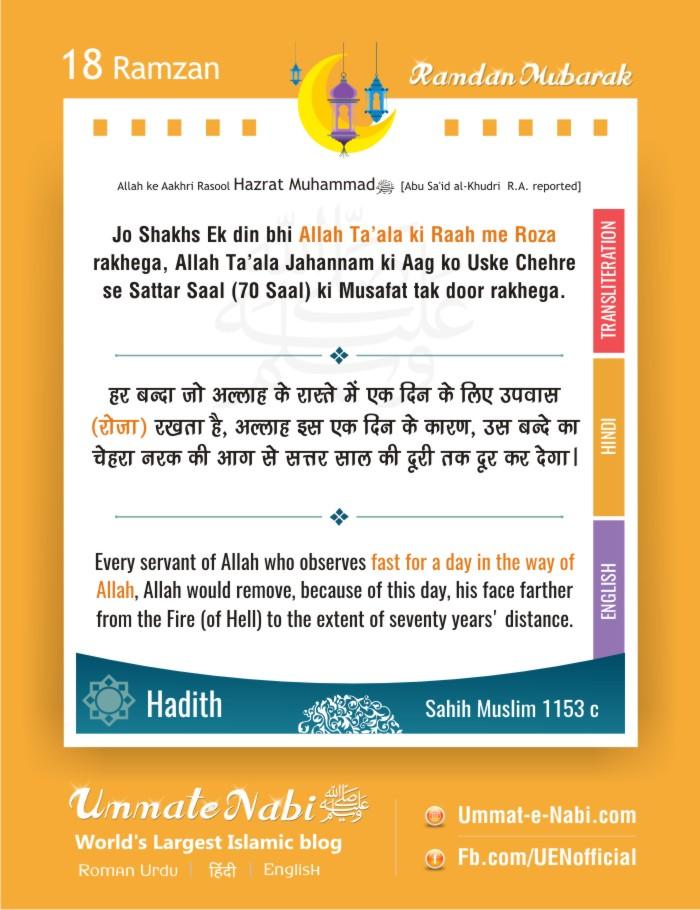 18th Ramzan | Jo Shakhs Ek din bhi Allah Taala ki raah me Roza rakhega... [Hadees: Sahih Muslim 1153]