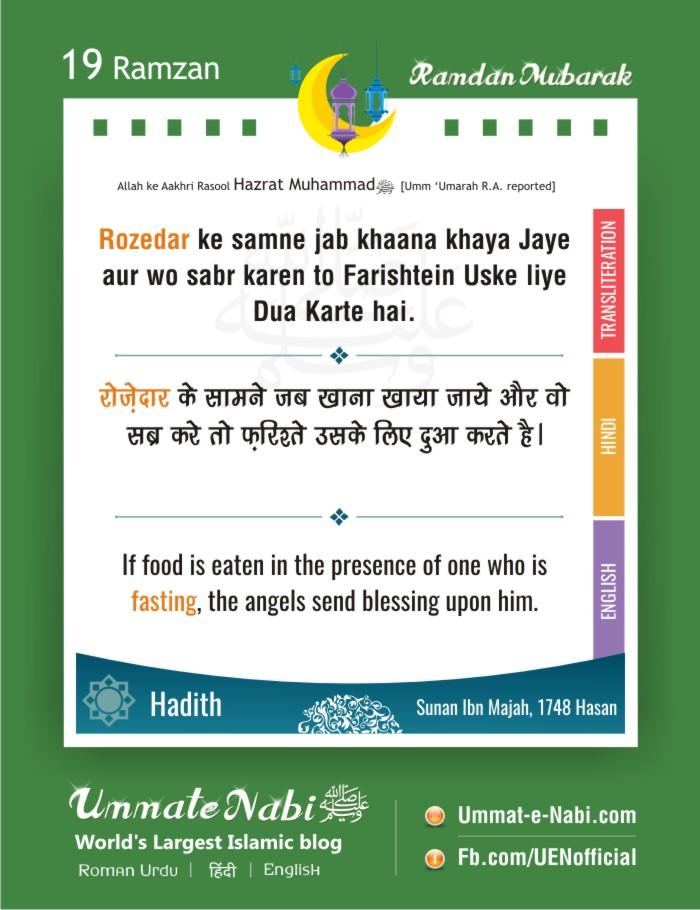19th Ramzan | Rozedar ke samne jab khaana khaya Jaye aur wo sabr karen tou Farishtein Uske liye dua karte hai. [Hadees: Sunan Ibn Majah, 1748]