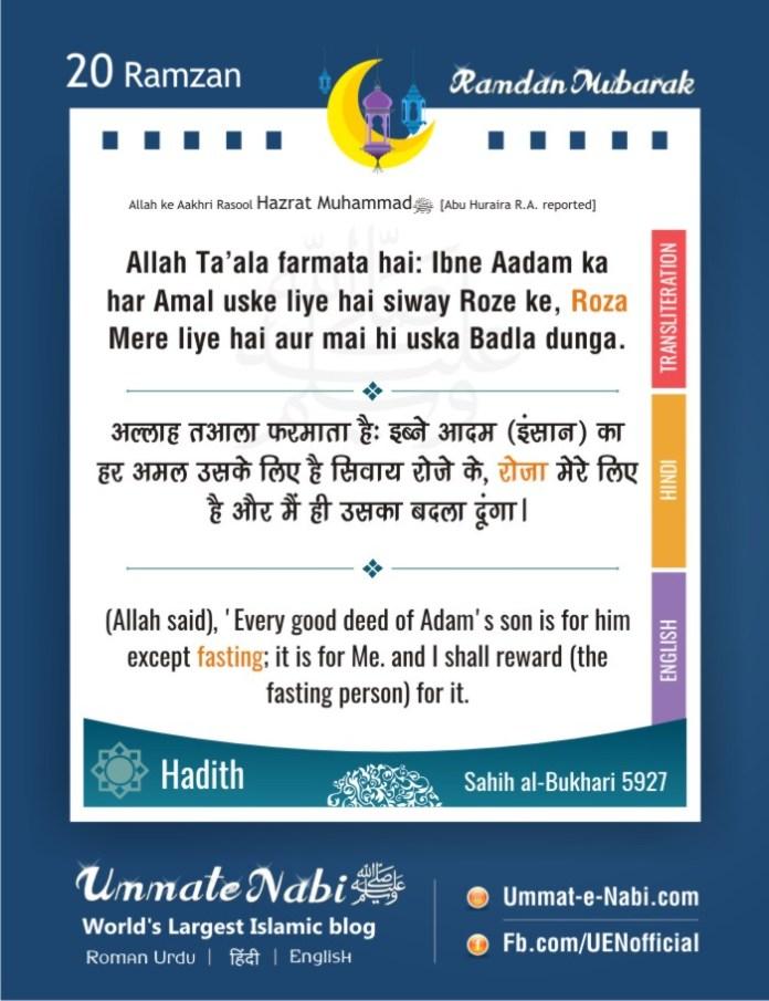 20th Ramzan | Ibne Aadam ka har amal uske liye hai siway Roze ke, Roza Mere liye hai aur mai hi uska Badla dunga. [Hadees: Sahih al-Bukhari 5927]