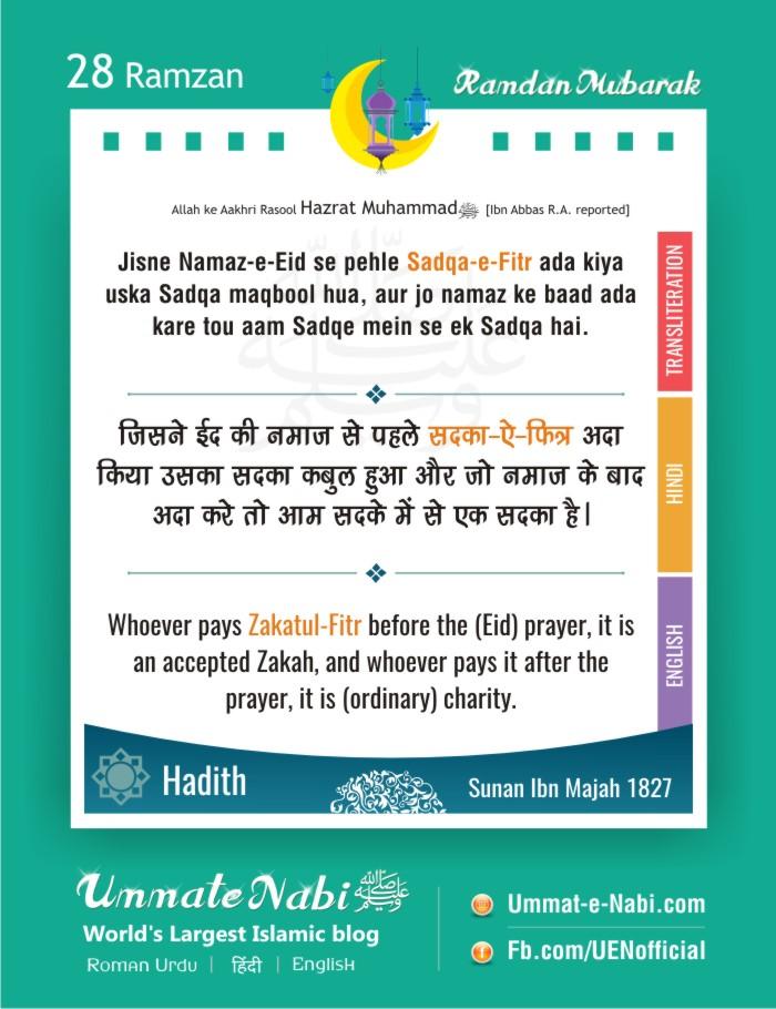 28th Ramzan | Jisne Namaz-e-Eid se pehle Sadqa-e-Fitr ada kiya uska Sadqa maqbool hua. [Hadees: Sunan Ibn Majah 1827]