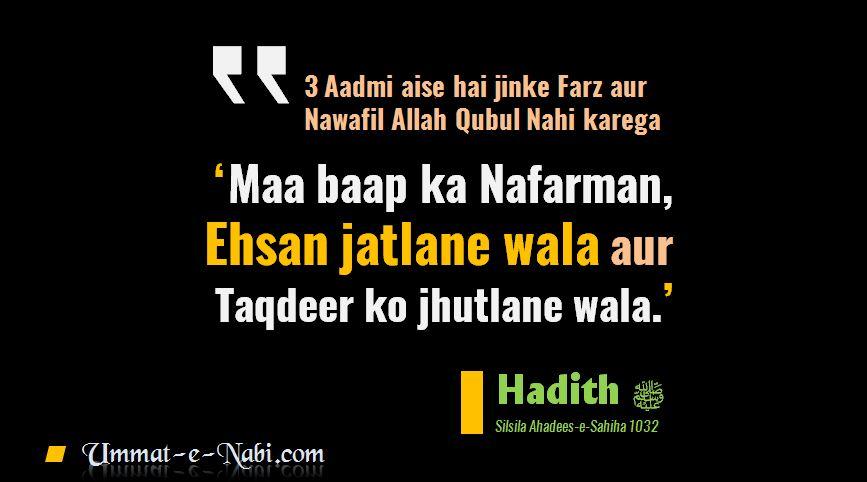 3 Tarah ke log jinki Farz aur Nawafil ibadatien Qubul nahi Hongi