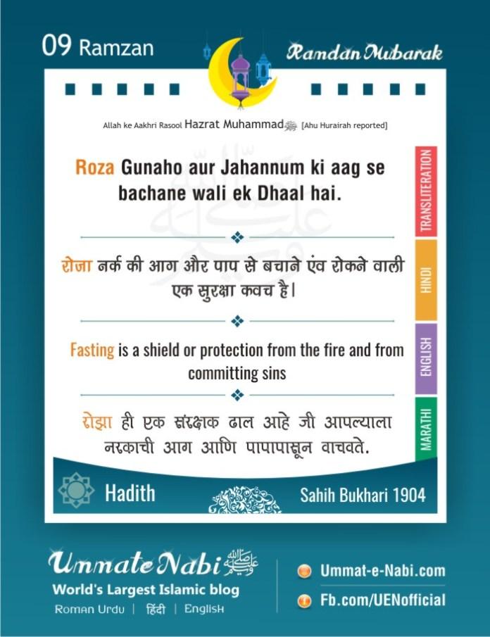 09th Ramzan | Roza Gunaho aur Jahannum ki aag se bachane wali ek Dhaal hai. [Hadees: Sahih Bukhari 1904]