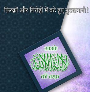 Aao la ilaha ilallah ki taraf Download Hindi pdf