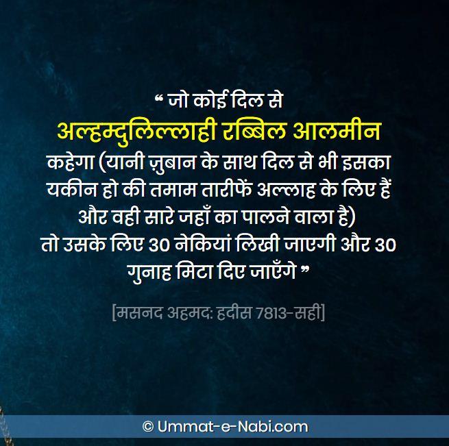 जो कोई दिल से 'अल्हम्दुलिल्लाही रब्बिल आलमीन' कहेगा उसके लिए 30 नेकियां लिखी जाएगी