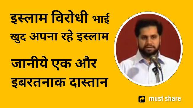 Hindu RSS Activist Revert to Islam : Mai Ne Islam Kese Qabol Kiya Bro Umar Rao | इस्लाम के विरोधी भाई ने अपनाया इस्लाम | जानिए एक इबरतनाक दास्ताँ