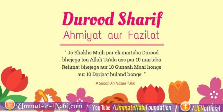 Durood Sharif ki Ahmiyat aur Fazilat 10 Rehmat aur 10 Gunah Muaf
