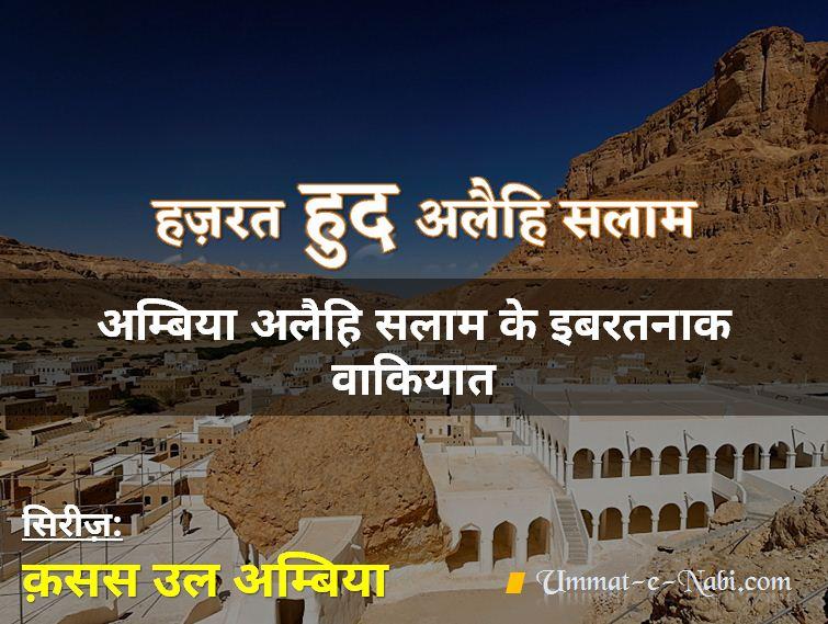 Hood Alaihis Salam story in hindi