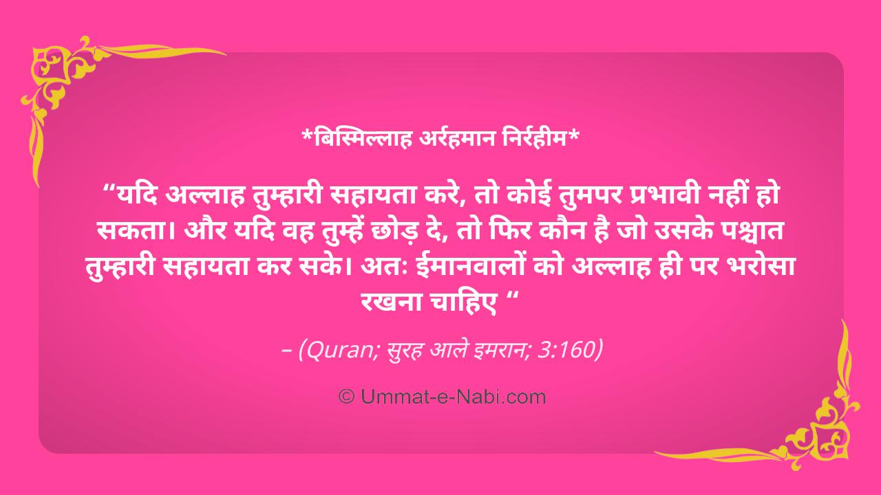 Imaanwalo ko Chahiye ke Allah hi par Bharosa rakhe