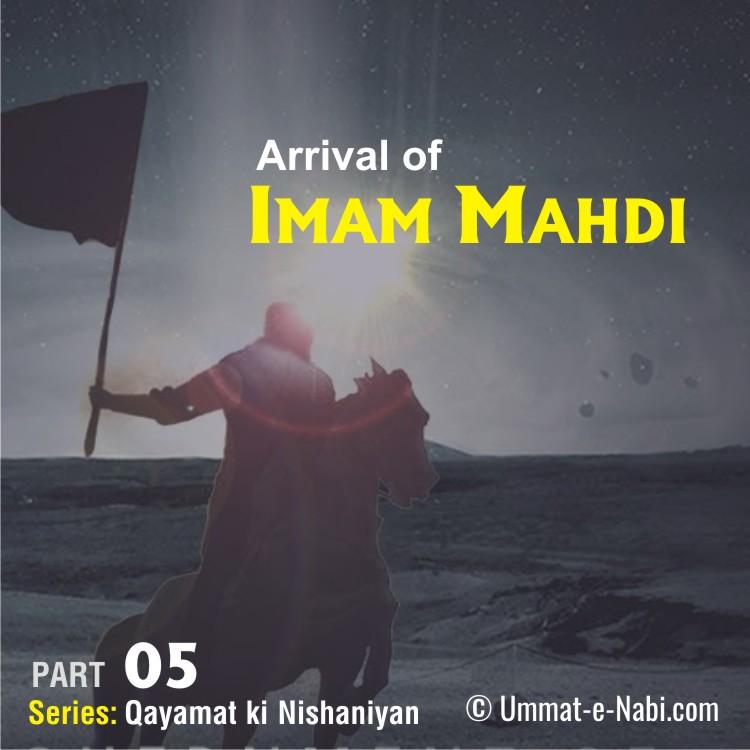Imam Mahdi story in hindi