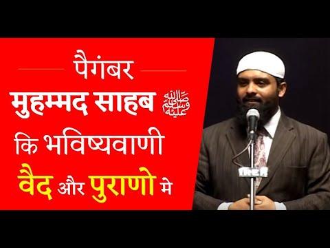 पैगंबर मुहम्मद साहब ﷺ कि भविष्यवाणी वैद और पुराणो मे | Prophet Muhammad (pbuh) in Hindu scripture