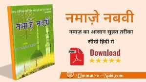 Namaze Nabawi in Hindi Pdf free Download