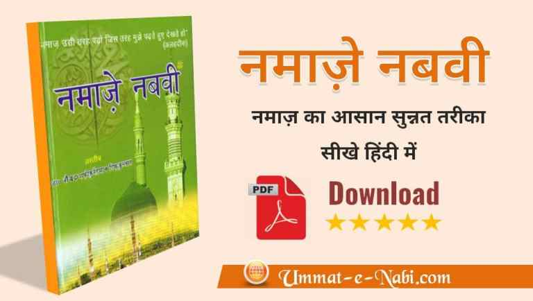 Namaze Nabawi in Hindi Pdf free Download