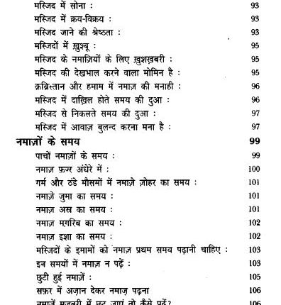 Namaze Nabawi in Hindi Pdf free Download 6