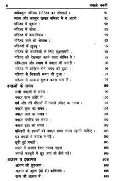 Namaze Nabawi in Hindi Pdf free Download 6