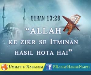 Allah ke Ziqre ki Fazilat aur Dawate Islam ki Ahmiyat