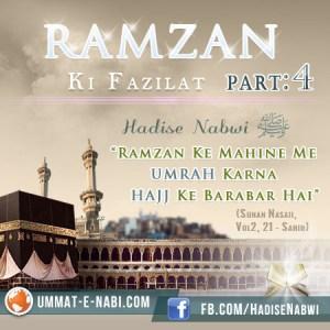 Ramzan Ki Fazilat 4