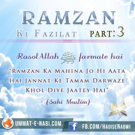 Ramzan Ki Fazilat 3