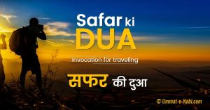 Safar ki Dua | सफर की दुआ | Invocation for traveling