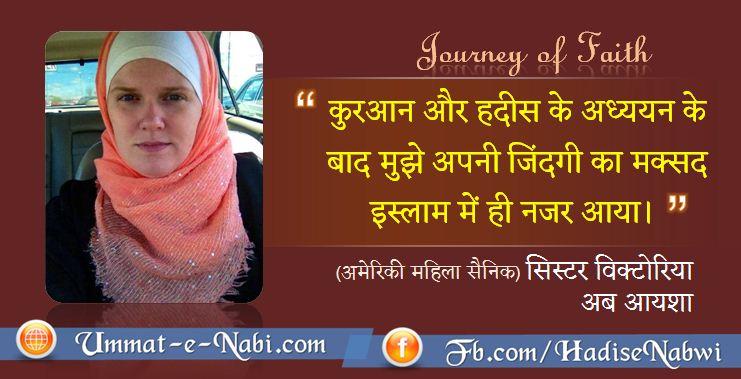 कुरआन और हदीस के अध्ययन के बाद मुझे अपनी जिंदगी का मक्सद इस्लाम में ही नजर आया: सिस्टर विक्टोरिया (अब आयशा) Islamic reverts stories in hindi - Sister Victoria