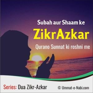 Subah aur Shaam ke ZikrAzkar