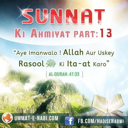Sunnat Ki Ahmiyat : Part 13