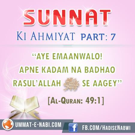 Sunnat Ki Ahmiyat : Part 7